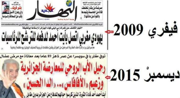 Les journalistes d'Ennahar chassés du village Ait Ahmed