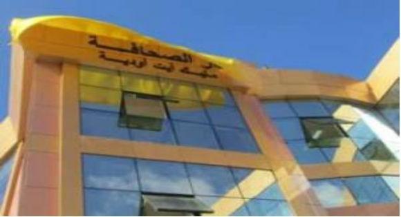 Journée mondiale de la presse : La maison de la presse de Tizi Ouzou toujours fermée