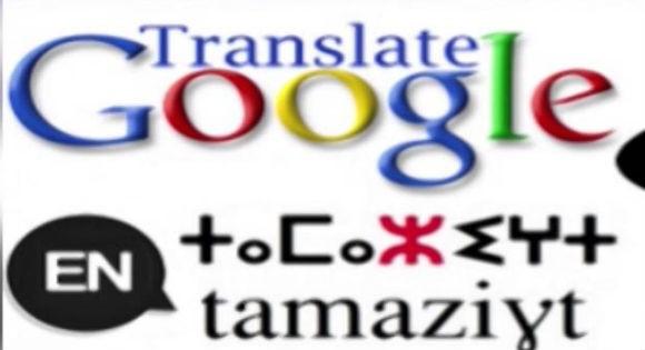 Google adopte la langue amazighe