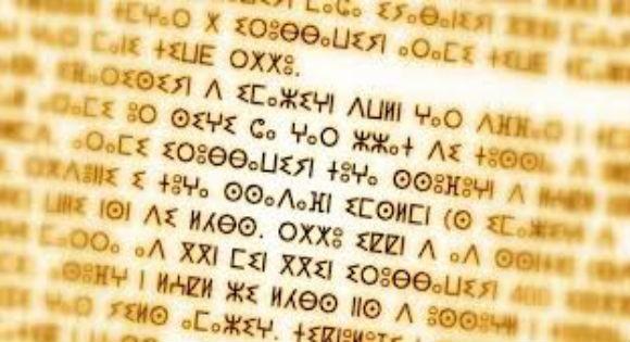 La transcription de Tamazight en débat à Feraoun